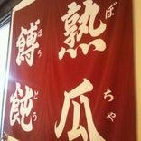 甲州ほうとう 小作 山中湖店