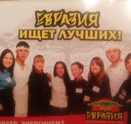 Фотографии от посетителей Евразия