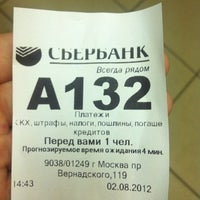 Photo taken at Сбербанк by Anastasiya A. on 8/2/2012