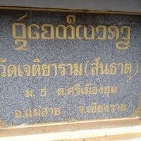 Photo taken at วัดเจติยาราม(สันธาตุ) by Saraveek B. on 8/13/2012