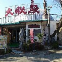 Photo taken at 延命山 大聖寺 大秘殿 by lando1995 on 3/3/2012