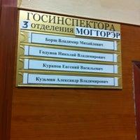 Photo taken at ГАИ by Александр С. on 4/10/2012