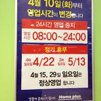 Photo taken at Home Plus by Minkyoung J. on 4/21/2012