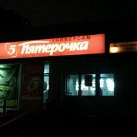 Photo taken at Пятерочка by Олег В. on 4/7/2012