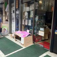Photo taken at 碓井米穀店 by Yoshiki K. on 9/1/2011