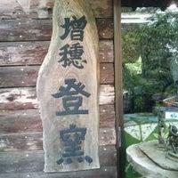 Photo taken at 増穂 登窯 by Kenichi Y. on 8/20/2011