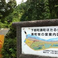 Photo taken at 湯町ほたる公園 by shckor on 8/2/2011