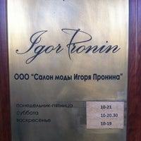 Photo taken at Салон моды Игоря Пронина by Дмитрий С. on 8/26/2012