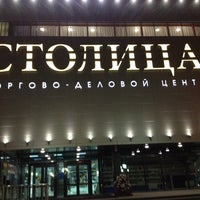 Photo taken at ТДЦ «Столица» by Танита 김 영 옥 on 8/15/2012