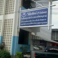 Photo taken at โรงเรียนอนุบาลลำปาง(เขลางค์รัตน์อนุสรณ์) by Arich C. on 9/14/2011