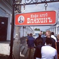 Photo taken at Бляхин Клуб by Игорь К. on 8/15/2012