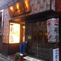 Photo prise au Ippudo par Seunghoon K. le4/20/2012