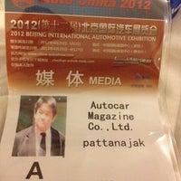 Photo taken at Ibis Hotel, 建國門 by pattanajak a. on 4/23/2012
