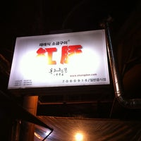 Photo taken at 홍돈 / 紅豚 by Danny C. on 3/23/2011