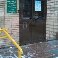 Photo taken at аптека by Svetlana D. on 1/20/2012