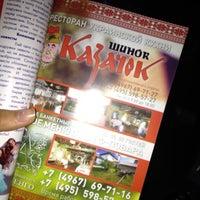 Снимок сделан в Шинок Казачок пользователем 🌟Mari✨ . 5/31/2012