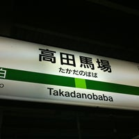 Photo taken at Takadanobaba Station by Junji on 6/16/2012