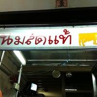 Photo taken at ร้านนมสดอร่อย by Chaiwat S. on 11/30/2011