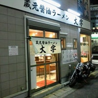 Photo taken at 蔵元醤油ラーメン 大字 by Johnny K. on 8/1/2011