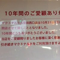 Photo taken at マクドナルド 五反田西口店 by Stoshi Z. on 10/24/2011