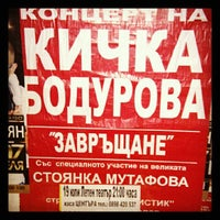 Photo taken at Автобусна Спирка Зад Механото by SuperTed on 7/8/2012