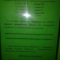 Foto diambil di Большая перемена oleh Dmitry S. pada 7/26/2012