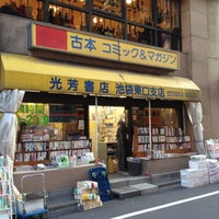 Photo taken at 光芳書店 池袋東口店 by 木下 猛. on 4/4/2012
