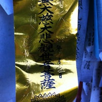 Photo taken at 唐松山 護国寺 (唐松観音) by toukaiyorichan on 9/8/2012