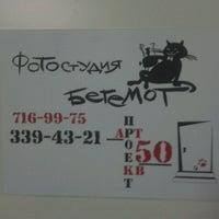 "Photo taken at Арт–проект ""Квартира 50"" by C on 7/15/2012"