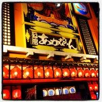 Photo taken at あかちょうちん 湯川店 by ゆにおん ×. on 9/9/2012