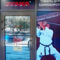 "Photo taken at Товары Для Единоборств ""АТАКА"" by Evgen Е. on 9/14/2013"