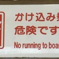 Photo taken at Sugano Station (KS15) by 瑪琉 ◼. on 12/4/2014