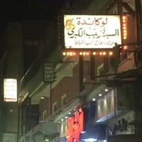 Photo taken at Al Sayeda Zainab by Naif on 1/5/2016