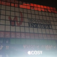 Photo taken at W institute by 철원 정. on 5/7/2014