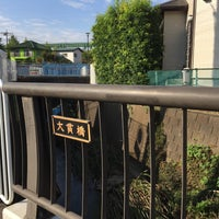 Photo taken at 大貫橋 (帷子川) by Nao on 10/16/2016