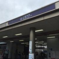 Photo taken at Hakkeijima Station by Nao on 9/23/2017