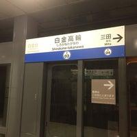 Photo taken at Mita Line Shirokane-takanawa Station (I03) by Nao on 5/10/2017