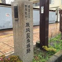 Photo taken at 明治三年日本最初の機械製糸場跡 by Nao on 7/1/2015