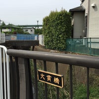 Photo taken at 大貫橋 (帷子川) by Nao on 5/8/2016