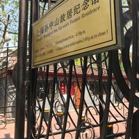 Photo taken at Dr. Sun Yat-sen Former Residence & Memorial Hall by junneng t. on 4/15/2017