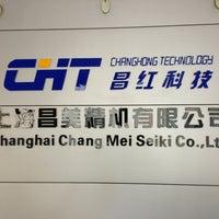 Photo taken at Shanghai Changmei Precision Moulds Ltd. - 上海昌美精机有限公司 by Mark C. on 2/20/2013