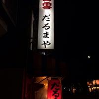 Photo taken at だるまや by Yoshinori M. on 2/12/2014