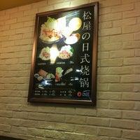 Photo taken at 松屋 by yasustyle on 2/6/2014