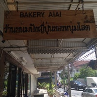 Photo taken at Bakery AiAi by Aomaom K. on 5/12/2014