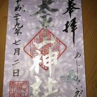 Photo taken at Ohirasanjinja Shrine by tell m. on 7/3/2017