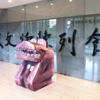 Photo taken at 中央研究院歷史語言研究所歷史文物陳列館 Museum of Institute of History and Philology by Taipeizin C. on 7/25/2015