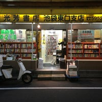 Photo taken at 光芳書店 池袋東口店 by Catherine G. on 9/19/2013