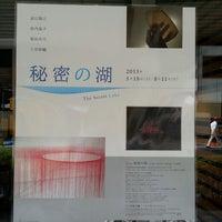 Photo taken at ミュゼ浜口陽三 ヤマサコレクション by kinoko m. on 7/12/2013