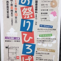 Photo taken at じゃがいもドーナツの店 ぱたーた by Sakura O. on 9/12/2014