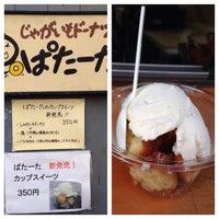 Photo taken at じゃがいもドーナツの店 ぱたーた by Sakura O. on 7/15/2015